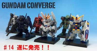 FW GUNDAM CONVERGE ♯14弾遂に発売です!!