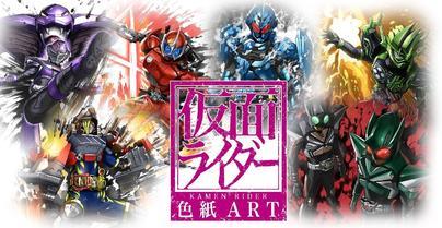仮面ライダー色紙ART3、発売中!!