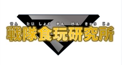 【戦隊食玩研究所 report.5】リュウソウゴールド登場!勇動など食玩アイテムをご紹介!