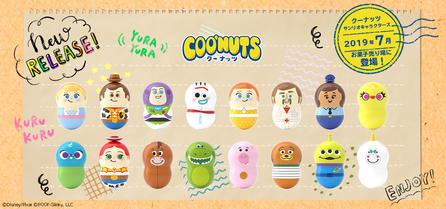 クーナッツ公式サイトを更新しました