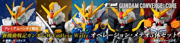 新機動戦記ガンダムW Endless Waltz 5体セット