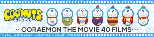クーナッツ DORAEMON THE MOVIE 40 FILMS SET
