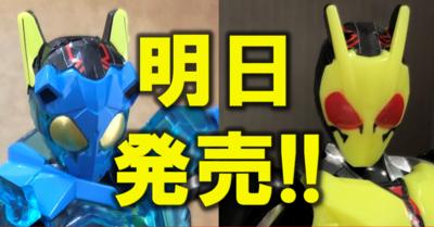 【食玩ゼロワンRISER 09】AI 02 フリージングベアー&アナザーオーズのレビューだァブハハハハ