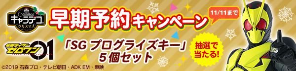 キャラデコクリスマス 仮面ライダーゼロワン 早期予約キャンペーン