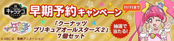 キャラデコクリスマス スター☆トゥインクルプリキュア 早期予約キャンペーン