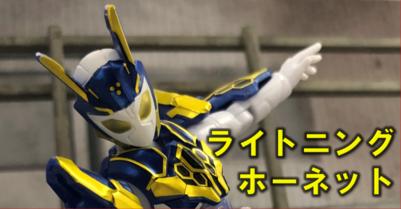 【食玩ゼロワンRISER 10】AI 03よりライトニングホーネットの電撃レビュー!!