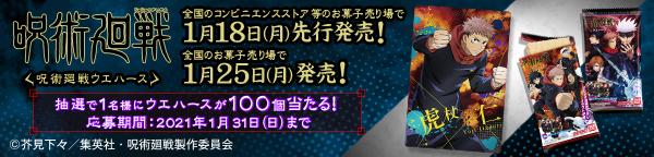 呪術廻戦ウエハース発売記念!Twitterプレゼントキャンペーン