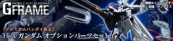 機動戦士ガンダム Gフレーム Hi-νガンダム オプションパーツセット【プレミアムバンダイ限定】