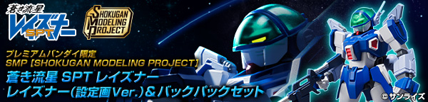 SMP [SHOKUGAN MODELING PROJECT]蒼き流星SPTレイズナー レイズナー(設定画ver.)&バックパックセット【PB限定】