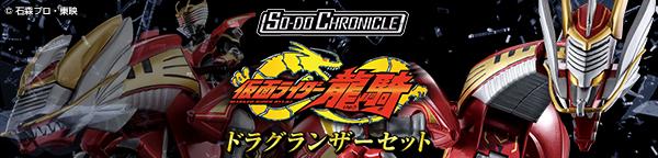 SO-DO CHRONICLE 仮面ライダー龍騎 ドラグランザーセット【プレミアムバンダイ限定】