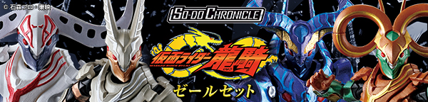 SO-DO CHRONICLE 仮面ライダー龍騎 ゼールセット【プレミアムバンダイ限定】