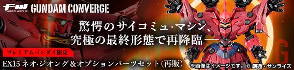 FW GUNDAM CONVERGE EX15 ネオ・ジオング&オプションパーツセット【プレミアムバンダイ限定】【再販:2022年3月発送】