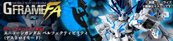 機動戦士ガンダム GフレームFA ユニコーンガンダム ペルフェクティビリティ(デストロイモード)【プレミアムバンダイ限定】