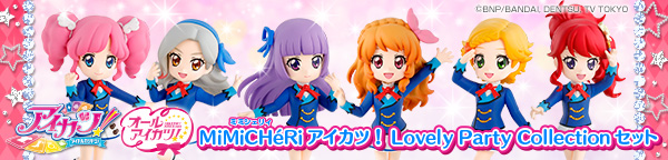 MiMiCHeRi アイカツ!Lovely Party Collection セット