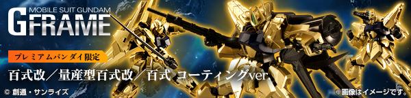 機動戦士ガンダム Gフレーム 百式改/量産型百式改/百式 コーティングver.【プレミアムバンダイ限定】
