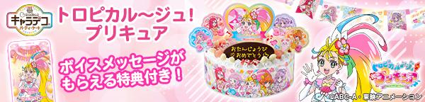 キャラデコパーティーケーキ トロピカル~ジュ!プリキュア (5号サイズ)