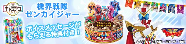 キャラデコパーティーケーキ 機界戦隊ゼンカイジャー(5号サイズ)