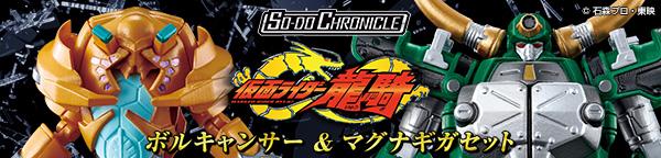 SO-DO CHRONICLE 仮面ライダー龍騎 ボルキャンサー&マグナギガセット【プレミアムバンダイ限定】