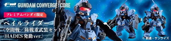 FW GUNDAM CONVERGE:CORE ペイルライダー<空間戦/陸戦重装セット>(HADES発動ver.)【プレミアムバンダイ限定】