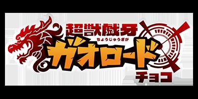 超獣戯牙ガオロード 公式サイト