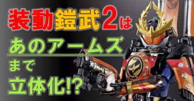 【鎧武祭り‼】SO-DO CHRONICLE鎧武2初公開&SO-DO CHRONICLE初のPVを公開‼ - バンダイ キャンディ スタッフ BLOG