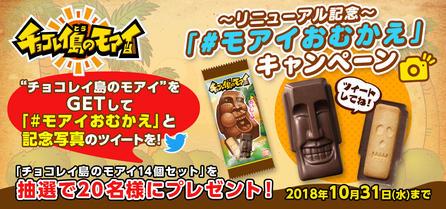 チョコレイ島のモアイスペシャルサイトを更新しました
