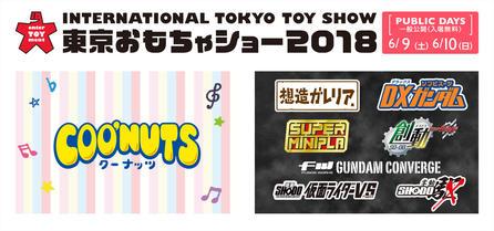 東京おもちゃショーにバンダイの食玩が出展!