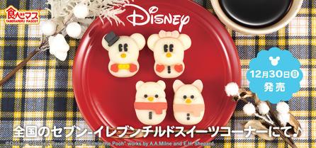食べマス公式サイト「食べマス Disney WinterHoliday ver.」を公開しました