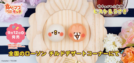 流通上の理由により「食べマスモッチ カナヘイの小動物 ピスケ&うさぎ」の発売日が変更になりました。