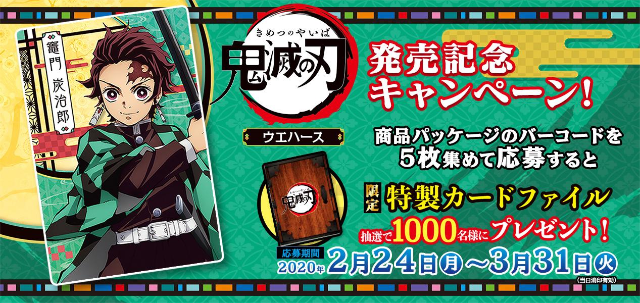 鬼滅の刃ウエハース発売記念キャンペーン