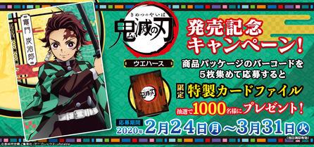 鬼滅の刃ウエハース発売記念キャンペーン!|バンダイ キャンディ公式サイト