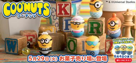 クーナッツ公式サイト「ミニオン」を更新!クーナッツ ミニオン発売記念 フォロー&リツイートキャンペーン!!を公開しました