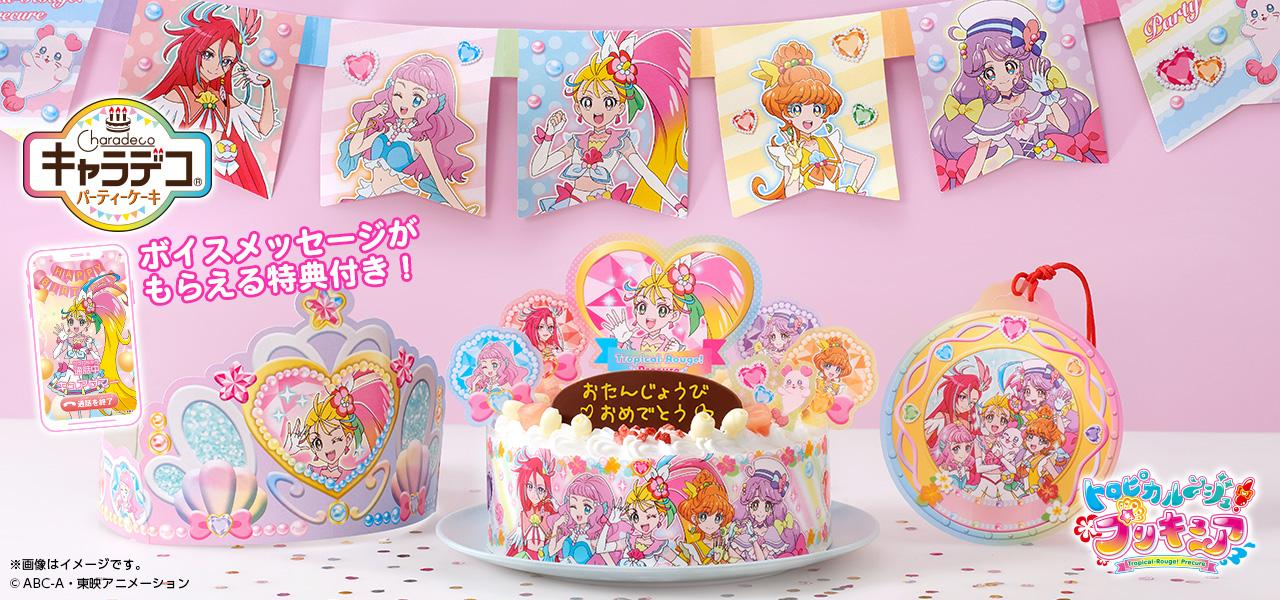 トロピカルージュ!プリキュア キャラデコ お祝いケーキ
