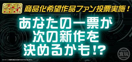 スーパーミニプラ、Wonder Festival 2019[Summer]に出展!
