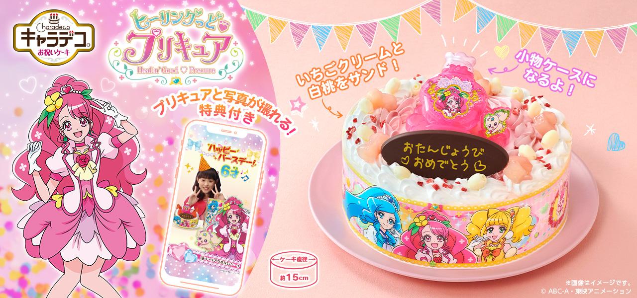 スター☆トゥインクルプリキュア キャラデコ お祝いケーキ