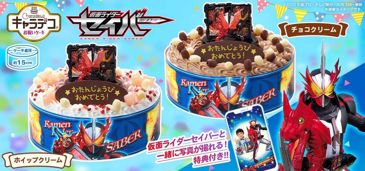 キャラデコお祝いケーキ 仮面ライダーセイバー