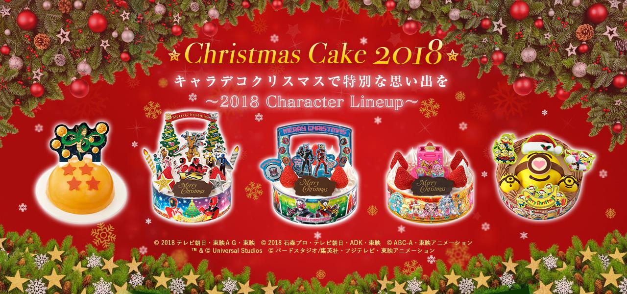キャラデコクリスマス2018