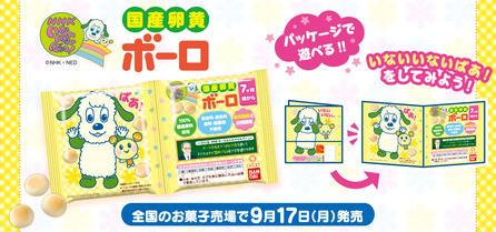 NHKいないいないばあっ!国産卵黄ボーロの情報を公開しました