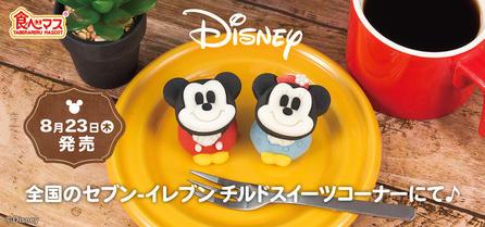 食べマス公式サイト「食べマス Disney VINTAGE ver.」を公開しました