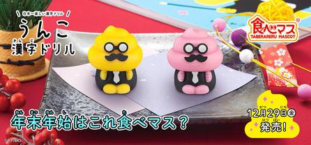 「食べマス うんこ先生和菓子」を公開しました