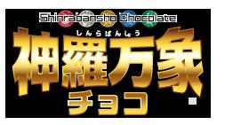 「神羅万象チョコ」シリーズ完結に関するお知らせ