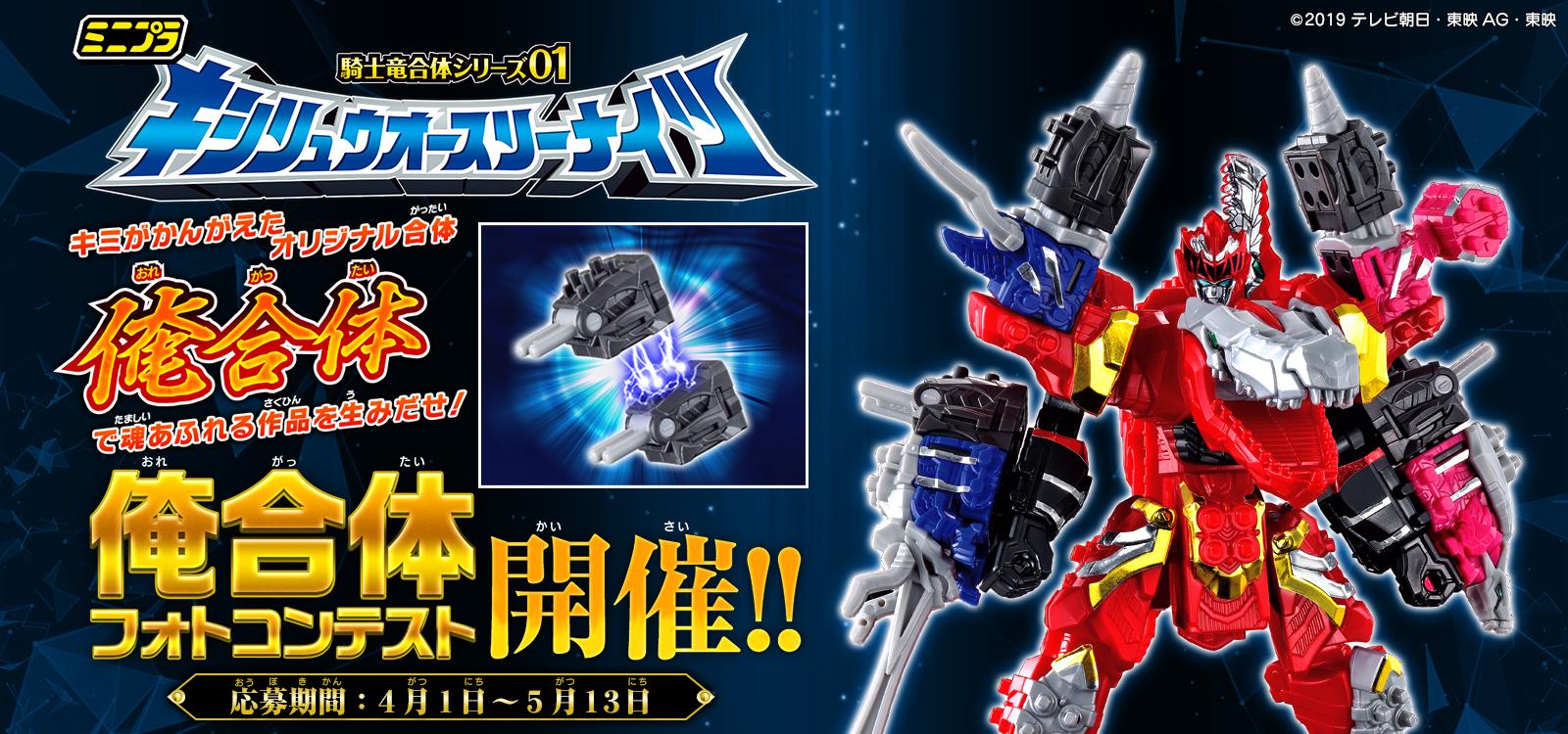 ミニプラ 騎士竜合体シリーズ01 キシリュウオースリーナイツ 俺合体フォトコンテスト開催決定!