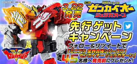 ミニプラ 全界合体シリーズ01 ゼンカイオー ジュラガオーン 先行ゲットキャンペーン スタート!