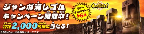 チョコレイ島のモアイ ジャンボ消しゴム キャンペーン!
