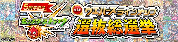 モンスターストライク5周年記念 復刻!ウエハースラインナップ 選抜総選挙