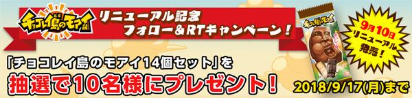 チョコレイ島のモアイリニューアル記念!フォロー&RTキャンペーン