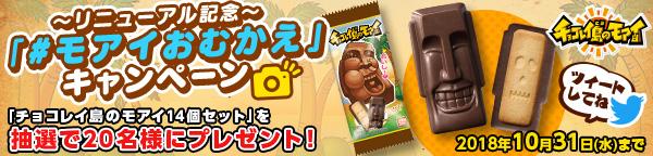 チョコレイ島のモアイ 〜リニューアル記念〜「#モアイおむかえ」キャンペーン