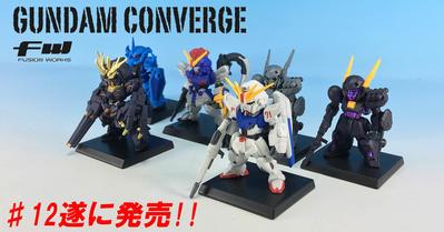 FW GUNDAM CONVERGE♯12遂に発売です!!