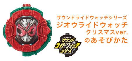 「キャラデコクリスマス 仮面ライダージオウ」ご購入のお客様へ 付属のサウンドライドウォッチの遊び方について