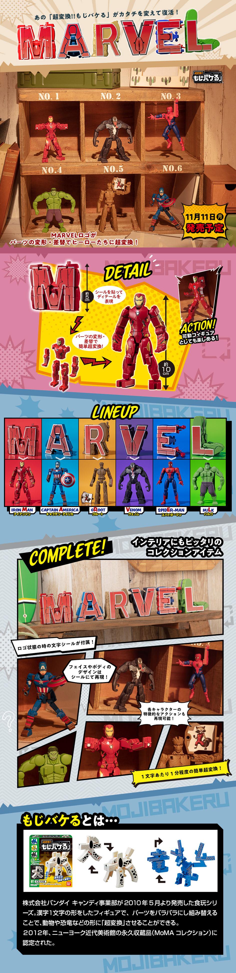 超変換!!もじバケる MARVEL Complete Box